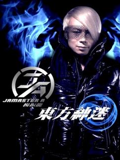 jamaster-a-23
